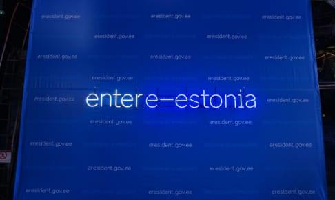 エストニアが示す未来、「国境なき国家」を目指して